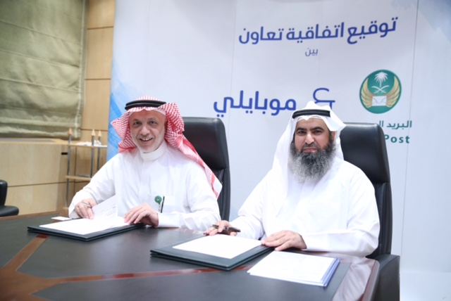 البريد السعودي يوقع اتفاقية مع موبايلي لتسويق منتجاتها خلال موسم الحج (2)