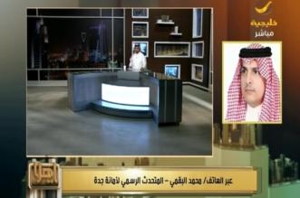 أكثر من 100 مخالفة رُصدت بكورنيش جدة.. وإجراء رادع من الأمانة - المواطن