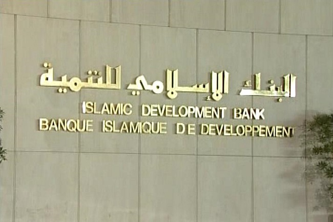 -البنك-الاسلامي-للتنمية