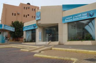البنك السعودي الفرنسي يحقق في وقوع تجاوزات بحوافز عدد من موظفيه - المواطن