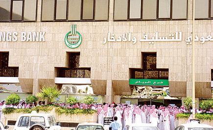 البنك السعودي للتسليف والادخار - بنك التسليف فرع الرياض