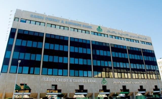 البنك-السعودي-للتسليف-والادخار