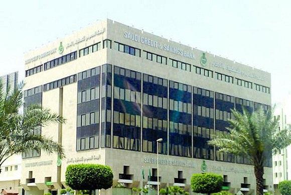 البنك-السعودي-للتسليف