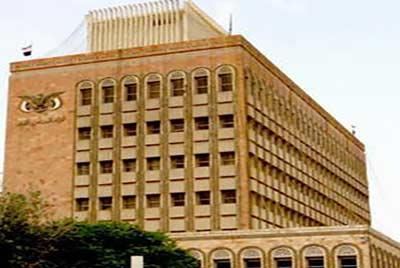 البنك المركزي في صنعاء