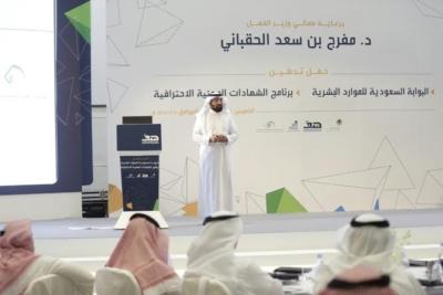 البوابة السعودية للموارد البشريه