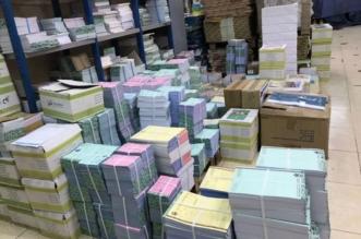التجارة والاستثمار تضبط قرابة 46 ألف مطبوع مخالف - المواطن