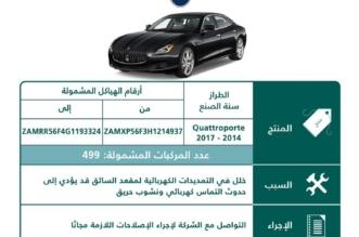 بالصور.. سحب 1.032 مركبة مازيراتي بسبب خلل خطير - المواطن