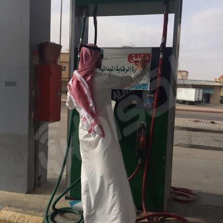 بالصور .. التجارة تغلق محطة بنزين مخلوط بالماء في الخرج - المواطن