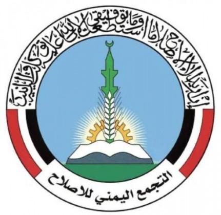 التجمع-اليمني-للإصلاح