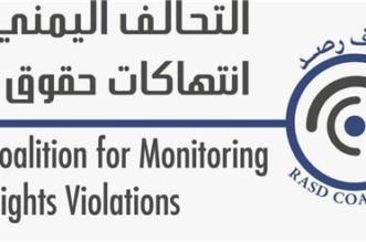 اليمن يطالب بنقل مكتب حقوق الإنسان الأممي إلى عدن - المواطن