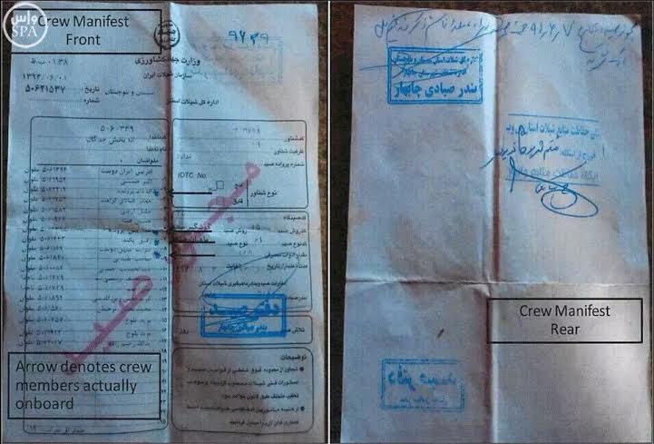 التحالف يحبط تهريب اسلحة ايرانية لليمن2