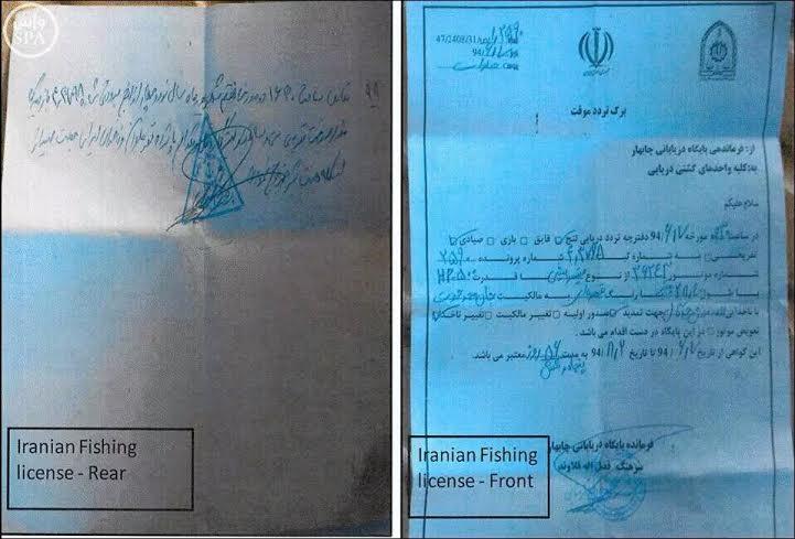 التحالف يحبط تهريب اسلحة ايرانية لليمن3