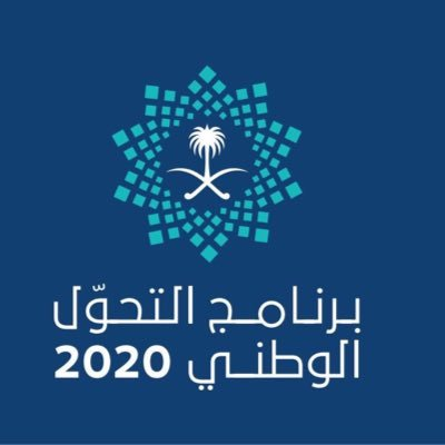 التحول الوطني 2020