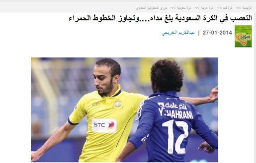 التعصب في الكرة السعودية بلغ مداه وتجاوز الخطوط الحمراء