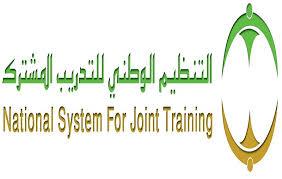 التنظيم الوطني للتدريب المشترك
