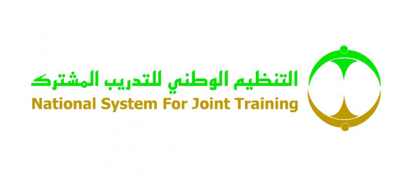 التنظيم الوطني للتدريب المشترك.jpg 2