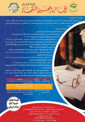 الجائزة العربية للكيمياء (1)