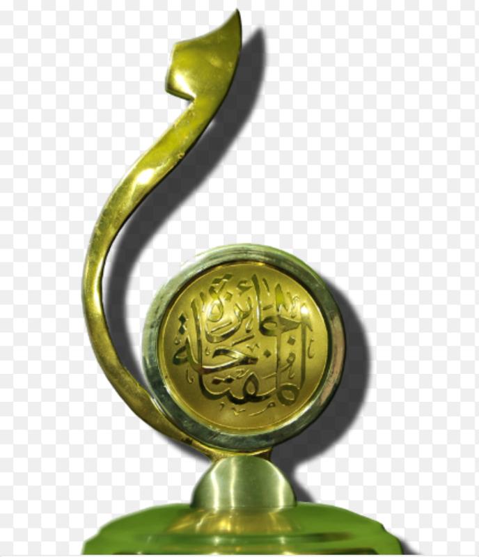 الجائزة المفتاحية