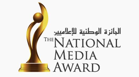 الجائزة الوطنية للإعلاميين