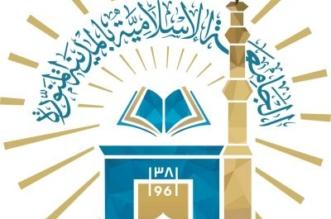 وظائف أكاديمية شاغرة للرجال في الجامعة الإسلامية - المواطن