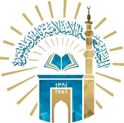 الجامعة الإسلامية تعلن عن وظائف أكاديمية شاغرة