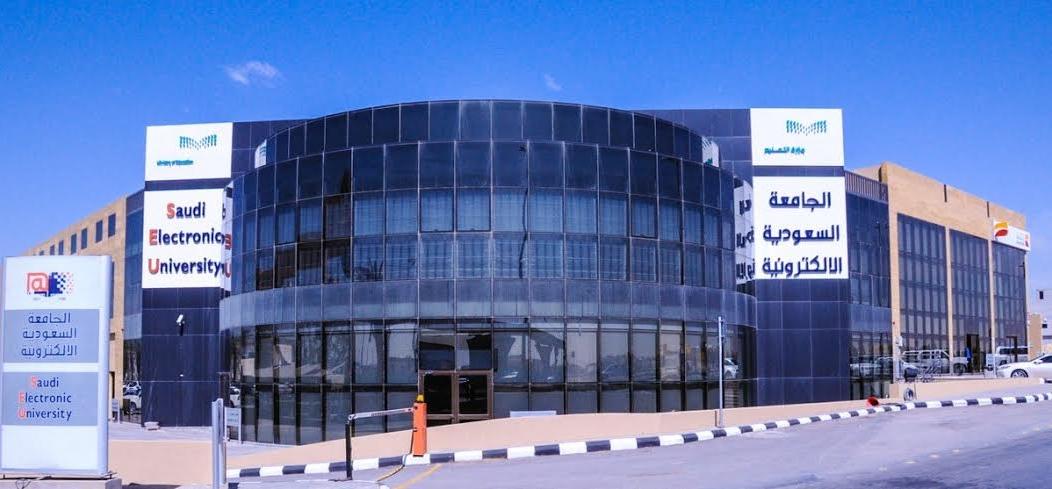 الجامعة السعودية الإلكترونية تبدأ تسجيل المقررات الدراسية لمرحلة البكالوريوس