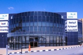 الجامعة الالكترونية