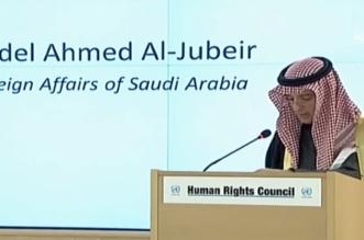 الجبير أمام مجلس حقوق الإنسان: نقوم بجهود كبيرة لمحاربة الإرهاب ونخدم الحجيج دون تمييز - المواطن