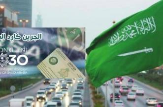 14 ميزة يحققها الجرين كارد السعودي للوافدين - المواطن