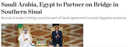 الجسر البري بين مصر والسعودية