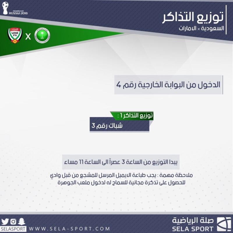 الجماهير السعودية 3