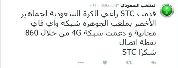 الجماهير السعودية