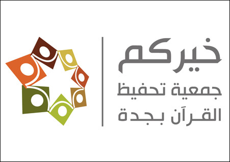الجمعية الخيرية لتحفيظ القرآن الكريم بجدة - خيركم