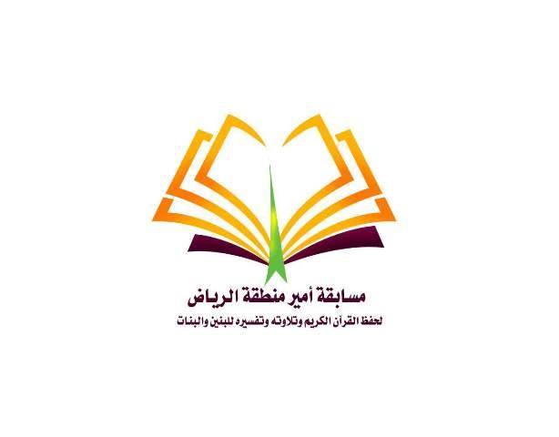 الجمعية الخيرية لتحفيظ القرآن الكريم