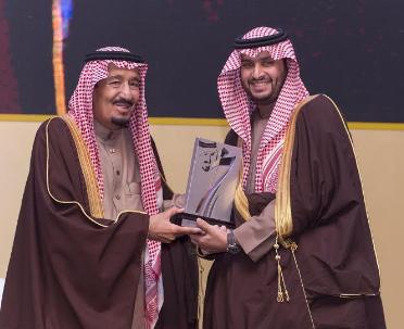 الجمعية الخيرية لرعاية الأيتام بالمنطقة الشرقية وتكريم من الملك سلمان