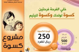 """أكناف الباحة تطلق حملتها الخيرية """"كسوة العيد"""" للأيتام - المواطن"""