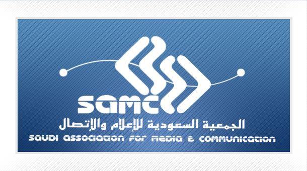 الجمعية السعودية لإعلام