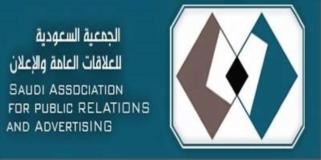 الجمعية-السعودية-للعلاقات-العامة
