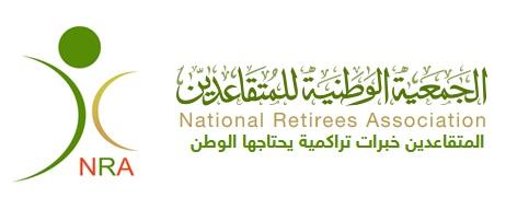 الجمعية الوطنية للمتقاعدين