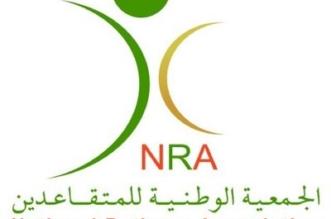 وظيفة مدير عام شاغرة لدى الجمعية الوطنية للمتقاعدين - المواطن