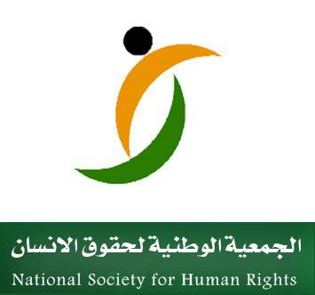 الجمعيه الوطنيه لحقوق الانسان