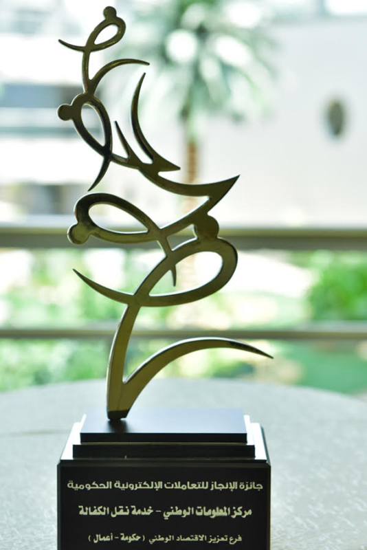 الجوازات تحصد جائزة الإنجاز للتعاملات الإلكترونية الحكومية 2