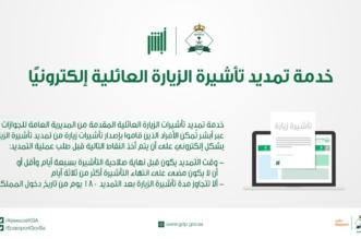 الجوازات: تمديد تأشيرة الزيارة العائلية عبر أبشر حتى 180 يومًا من تاريخ الدخول - المواطن