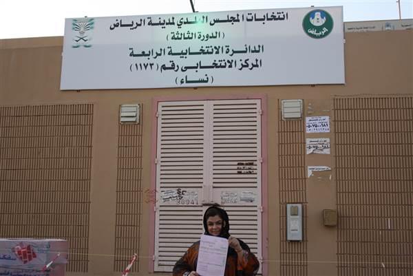 الحبابي.. أول مرشحة للانتخابات البلدية عينها على وزارة #التعليم !