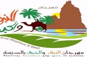 بحضور 40 ألف زائر.. مهرجان النبق والحبق بتبوك يختتم فعالياته - المواطن