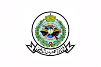 ترقية 14.785 فرداً على مختلف الرتب في الحرس الوطني - المواطن