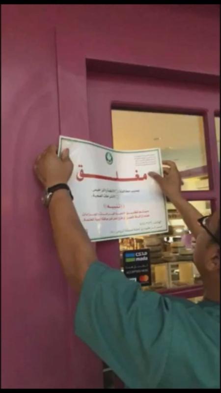 شاهد.. الحلويات تُغلق شقة في الرياض وتوقع مخالفين - المواطن