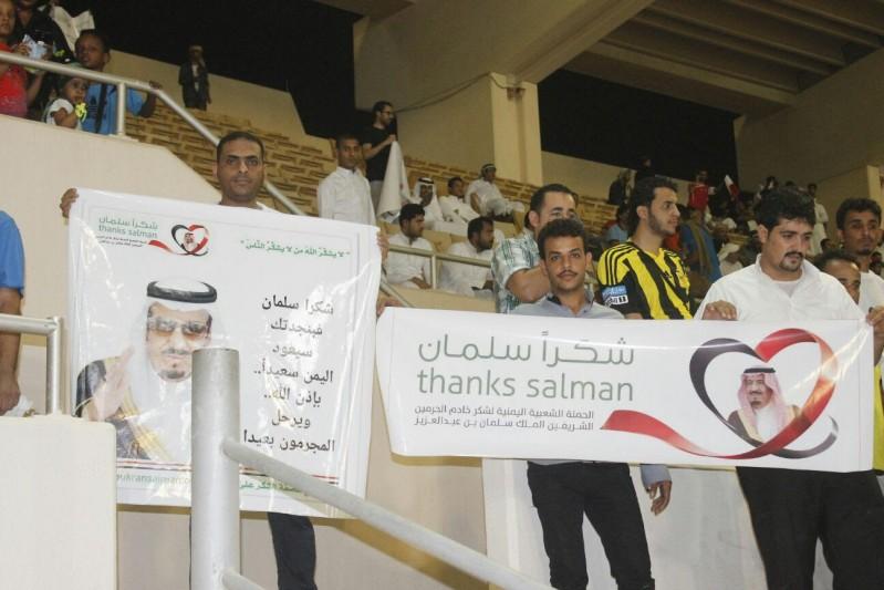 الحملة-الشعبية-اليمنية-لشكر-الملك-سلمان (2)