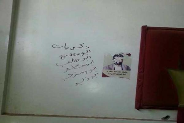 الحوثيون يشوهون مسجد في تعز2