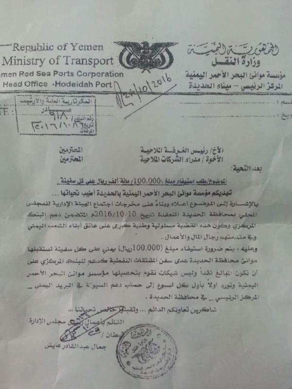 الحوثيون يفرضون مائة ألف ريال يمني على كل سفينة تصل ميناء #الحديدة دعما لحربهم ضد اليمنيين باسم دعم البنك المركزي.